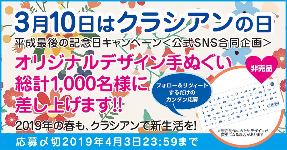3月10日はクラシアンの日!平成最後の記念日キャンペーン。オリジナル手ぬぐいプレゼント