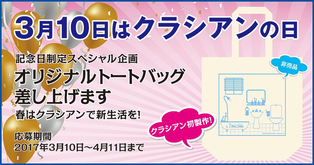 3月10日はクラシアンの日!記念日制定スペシャル企画。オリジナルトートバッグプレゼント