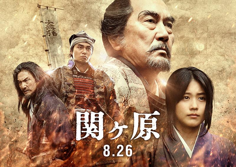 クラシアン×映画「関ヶ原」コラボキャンペーン