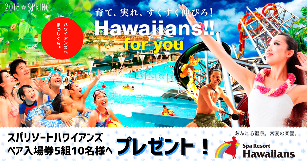 春到来!夏を先どり、ハワイアンズへまっしぐら!【ハワイアンズペア入場券が当たる】キャンペーン