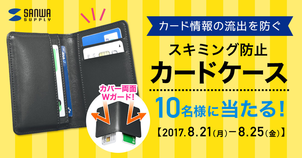 \カード情報の流出を防ぐ!/サンワサプライ スキミング防止カードケースを抽選で10名様にプレゼント!