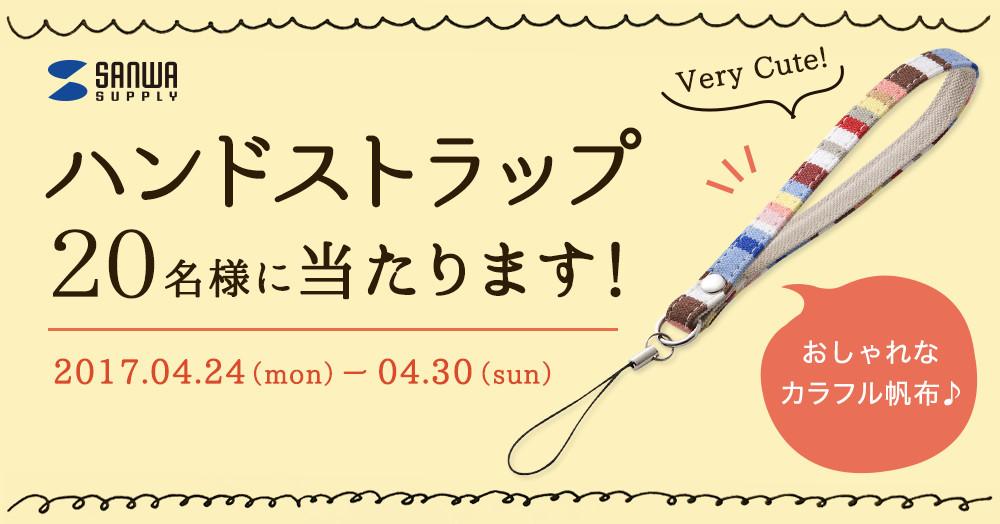 \おしゃれなカラフル帆布使用!/サンワサプライ ハンドストラップを抽選で20名様にプレゼント!