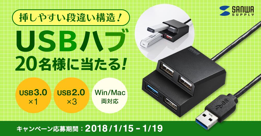 \差込口が段違いで抜き差しがしやすい!/サンワサプライ USB3.0+USB2.0コンボハブを抽選で20名様にプレゼント!