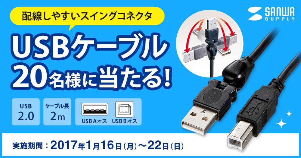 \配線がしやすい3Dコネクタを使用/サンワサプライ USBケーブルを抽選で20名様にプレゼント!