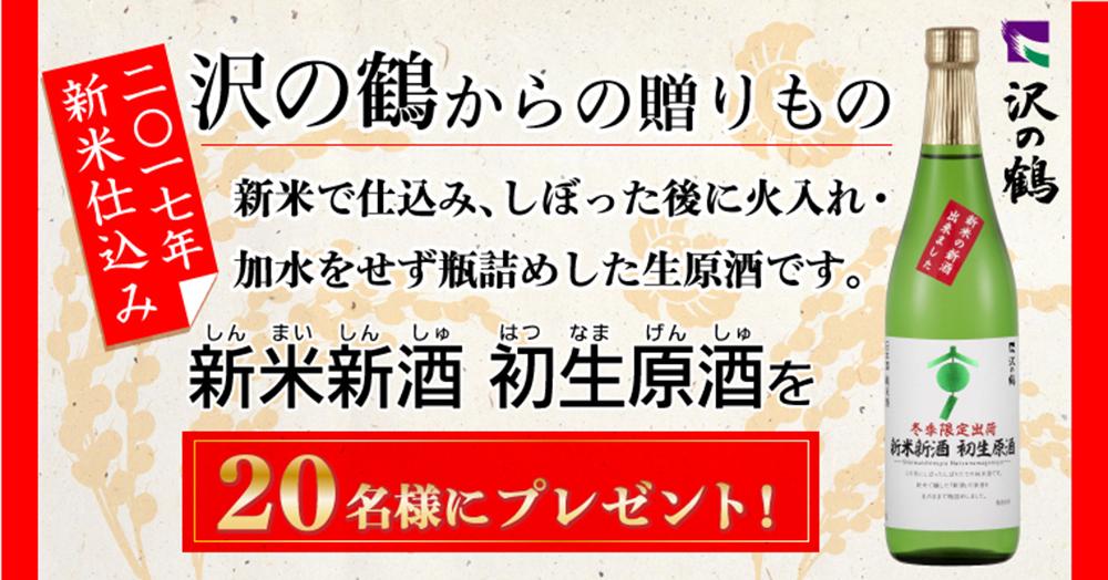 新酒の季節到来!沢の鶴からの贈りもの「新米で仕込んだ純米生原酒」20名様プレゼント!