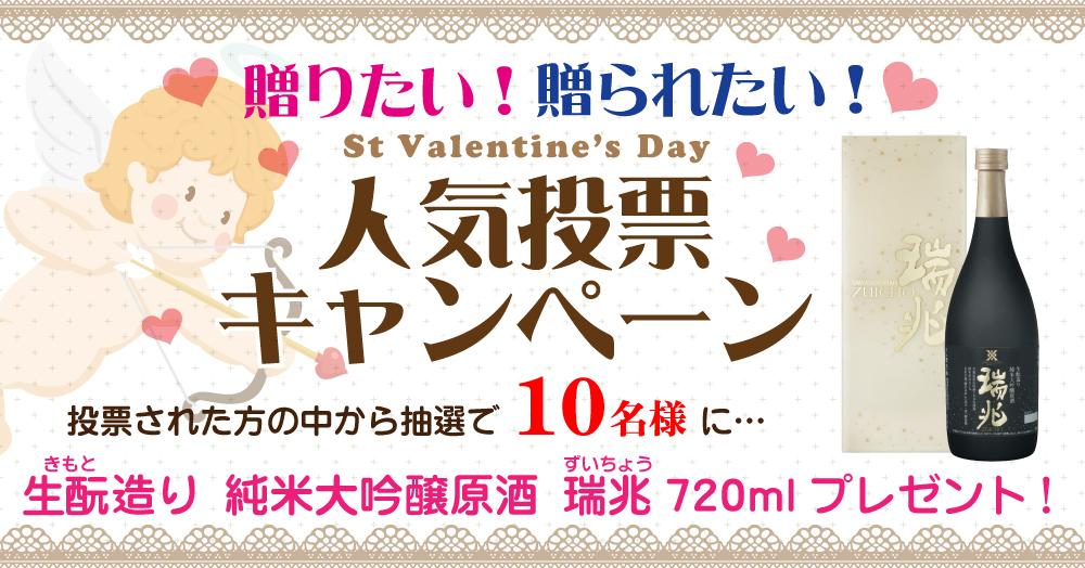 10名様に「生酛造り 純米大吟醸原酒 瑞兆 720ml」プレゼント♪バレンタインに「贈りたい日本酒」、「贈られたい日本酒」を投票して!