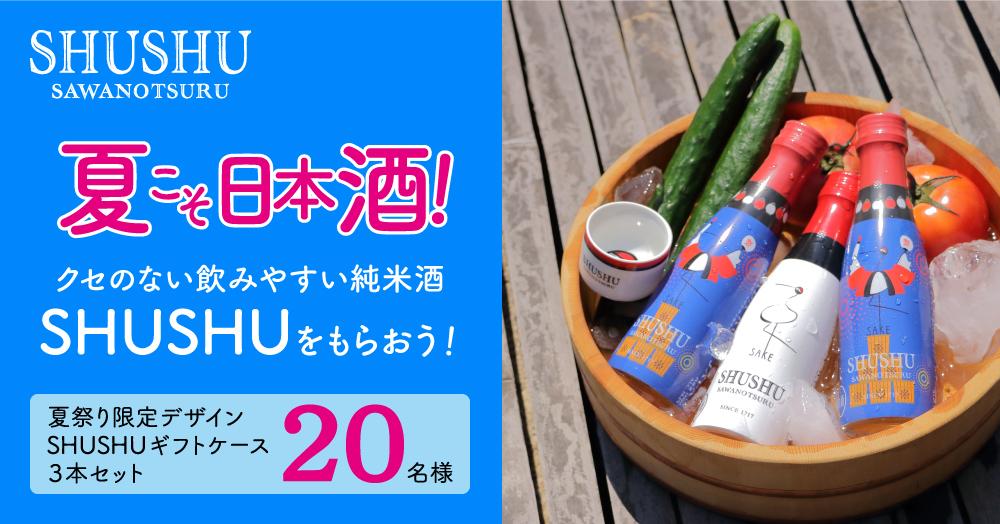 \夏だ!花火だ!お祭りだー!/夏こそ日本酒!カジュアルな純米酒「SHUSHU」夏祭りキャンペーン!