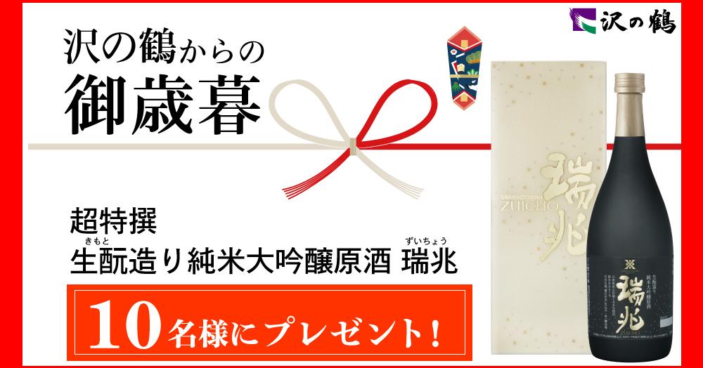 \沢の鶴からのお歳暮/一年間の感謝の気持ちを込めて♪沢の鶴から生酛造り純米大吟醸原酒 瑞兆(ずいちょう)を10名様にプレゼント!