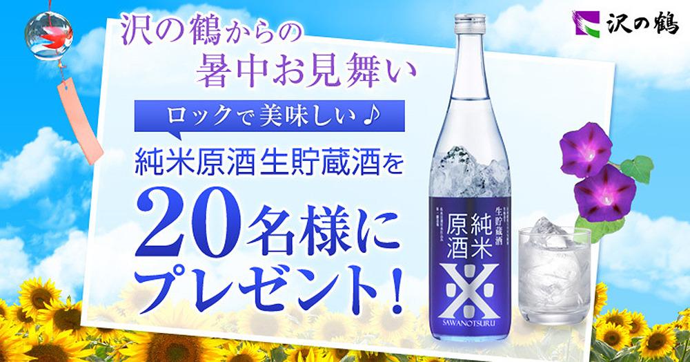 ロックで美味しい♪沢の鶴からの暑中お見舞い☆20名様に純米原酒生貯蔵酒をプレゼント!