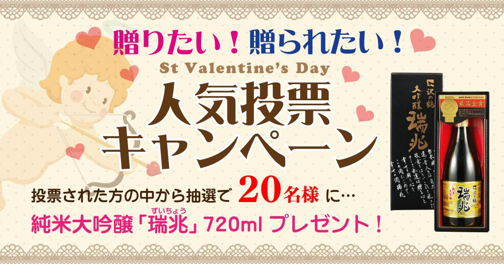 20名様に「純米大吟醸瑞兆 720ml」プレゼント♪バレンタインに「贈りたい日本酒」、「贈られたい日本酒」を投票して!