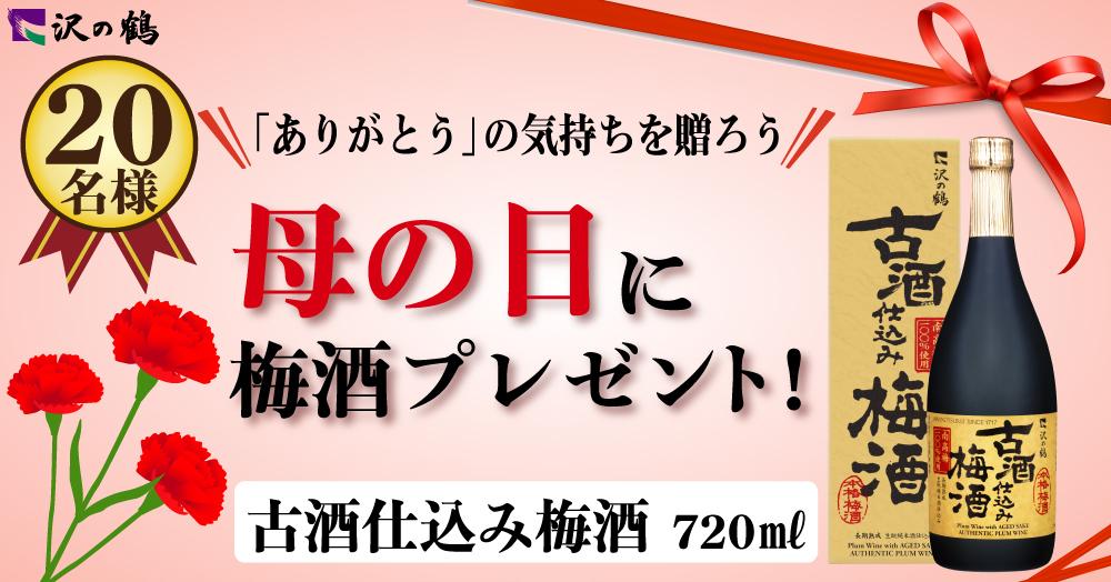 母の日に梅酒プレゼント!「ありがとう」の気持ちを贈ろう☆沢の鶴「古酒仕込み梅酒 720ml」