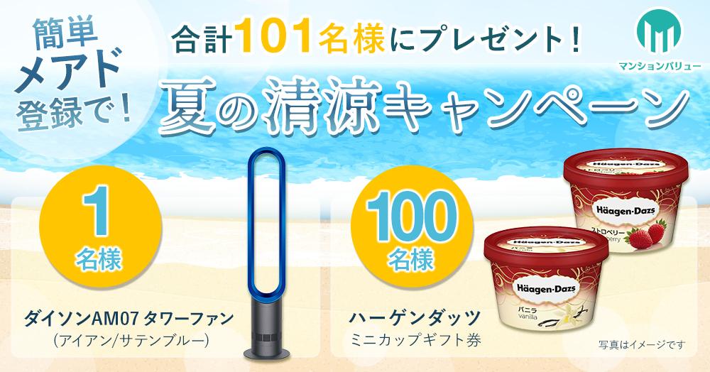 【合計101名様にプレゼント!】夏の清涼キャンペーン