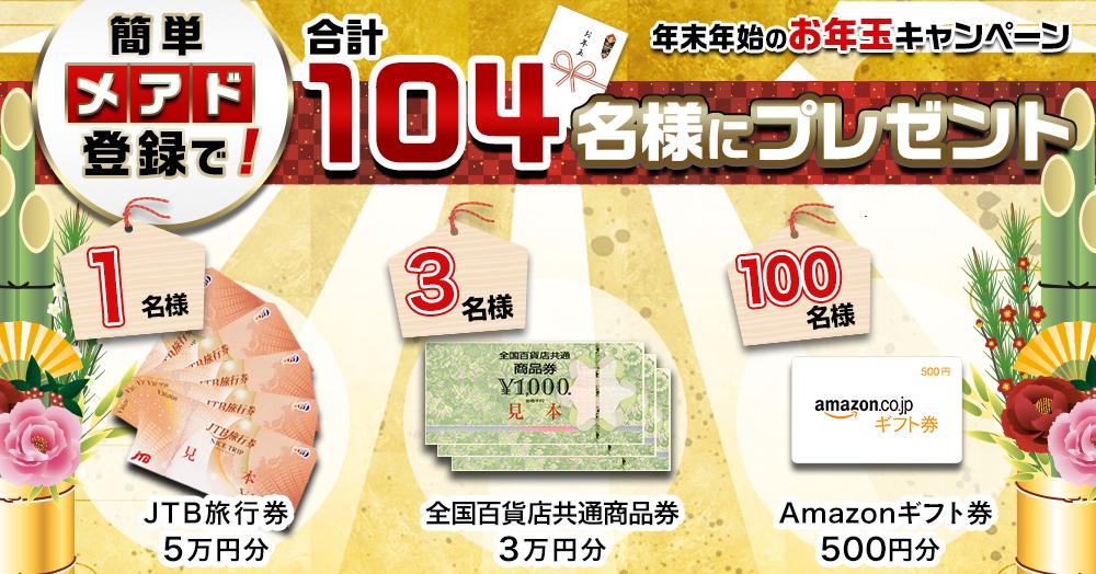 【104名様にギフト券が当たる!】最大5万円のお年玉キャンペーン