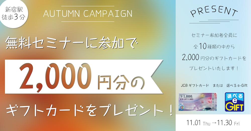 【新宿開催/参加無料】秋のキャンペーン!参加者全員にギフトカード2,000円分プレゼント!