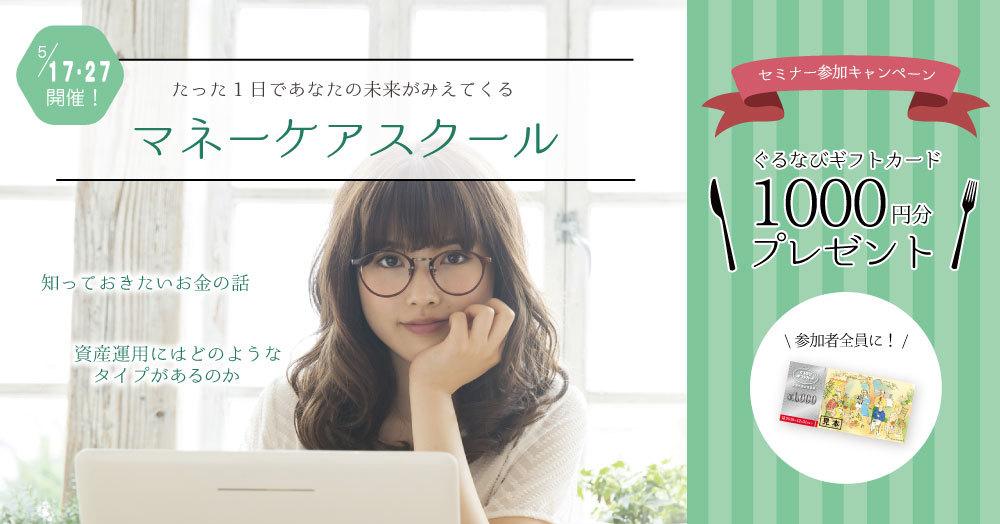 たった一日であなたの未来が見えてくる【マネーケアスクール】開催キャンペーン!!