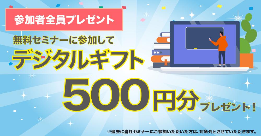 【参加者全員プレゼント】無料セミナーに参加後、アンケートに回答してデジタルギフト500円分をもらおう!