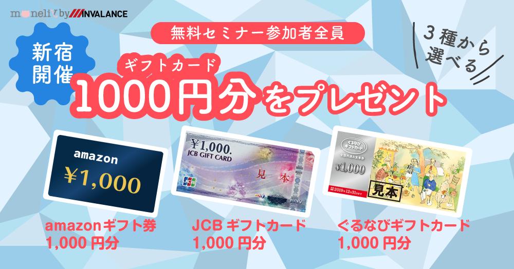 【新宿開催】無料セミナー参加者全員にギフトカード1000円分プレゼント☆