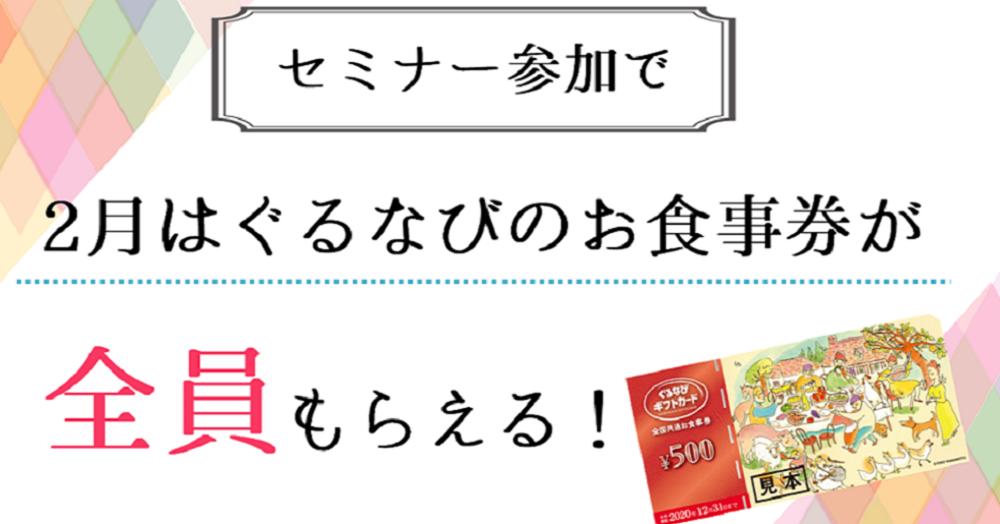 セミナー参加で特典GET! 2月はぐるなびのお食事券がもらえる!!