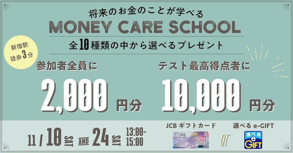 【新宿開催/参加無料】\1万円分も!/セミナー参加で10種類からプレゼントを選ぼう♪