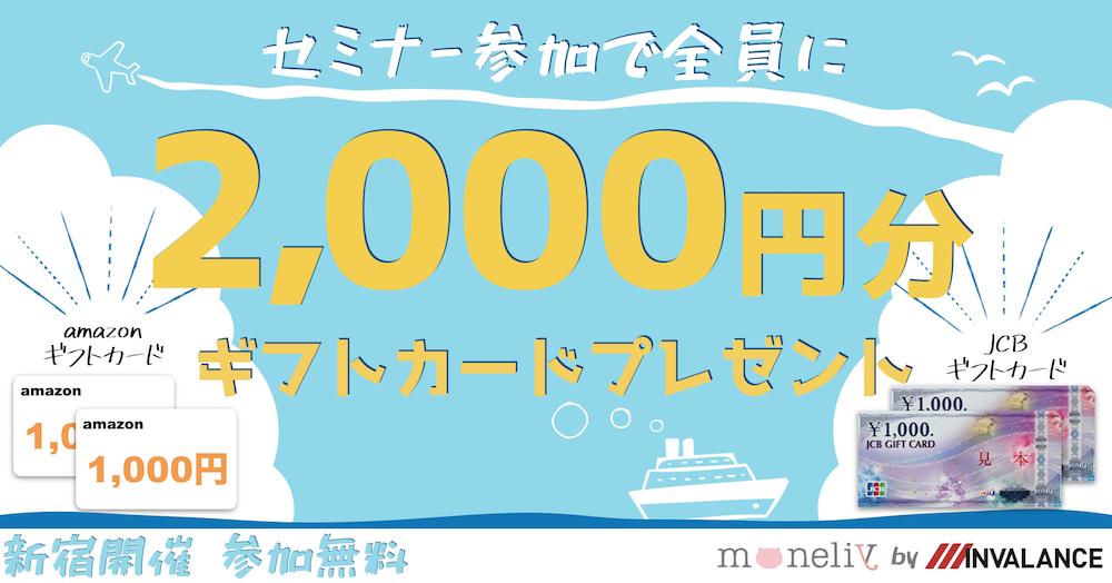 【新宿開催/参加無料】無料セミナー参加者全員にギフトカード2,000円分プレゼント!