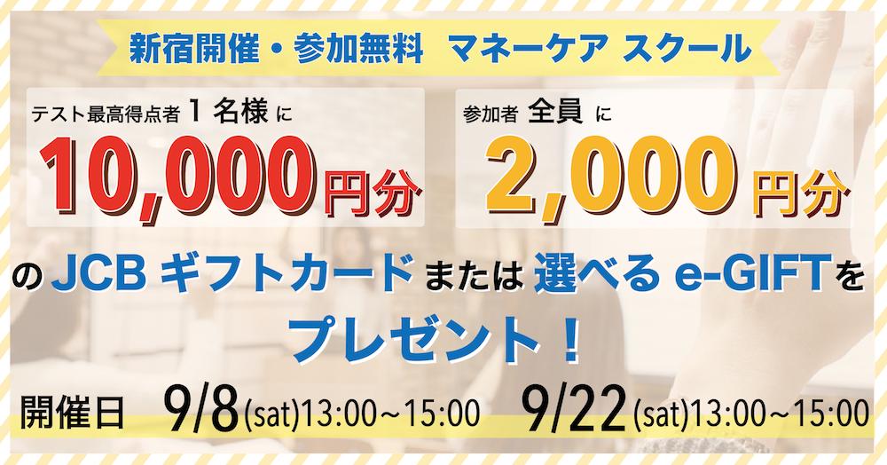 【新宿開催/参加無料】\マネーリテラシーテスト1位の方1名様に/選べるギフト券1万円分プレゼント!