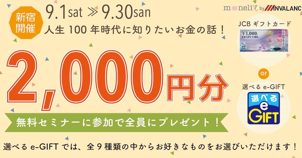 【新宿開催/参加無料】秋の選べるキャンペーン!参加者全員にギフトカード2,000円分プレゼント!