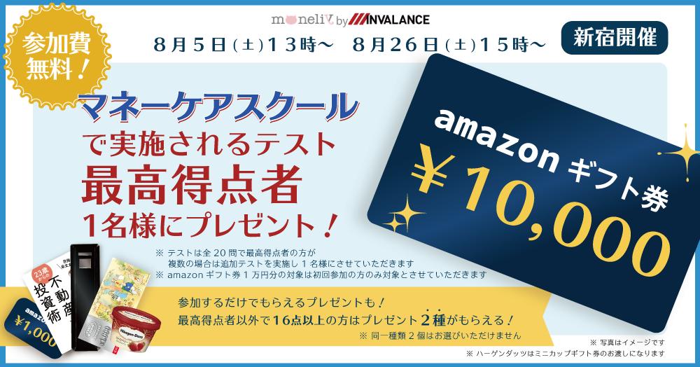 【東京 新宿駅南口徒歩3分】\お金の知識が学べる/マネーケアスクールに参加してプレゼントをもらおう!