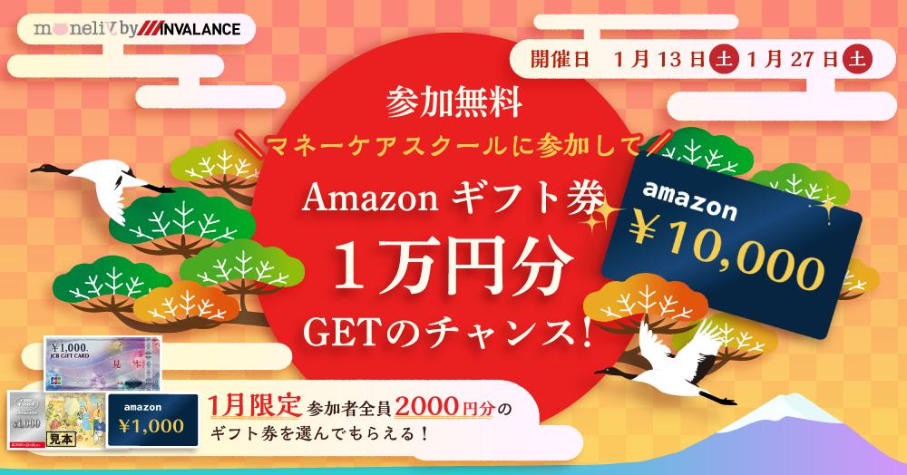 参加無料\マネーケアスクールに参加して/Amazonギフト券1万円分ゲットのチャンス!