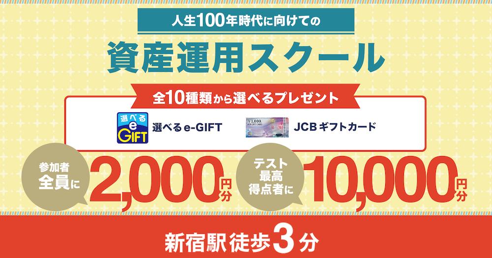 【新宿開催】人生100年時代に向けた資産運用を学ぶ!資産運用スクール参加で10種類からプレゼントを選ぼう♪