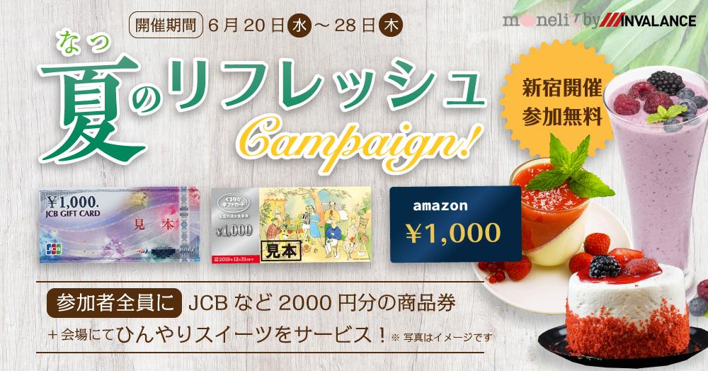 【新宿開催/参加費無料】セミナー参加者全員にJCBなど2000円分+ひんやりスイーツつき!
