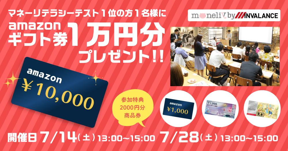 【新宿開催/参加無料】\マネーリテラシーテスト1位の方1名様に/Amazonギフト券1万円分プレゼント!