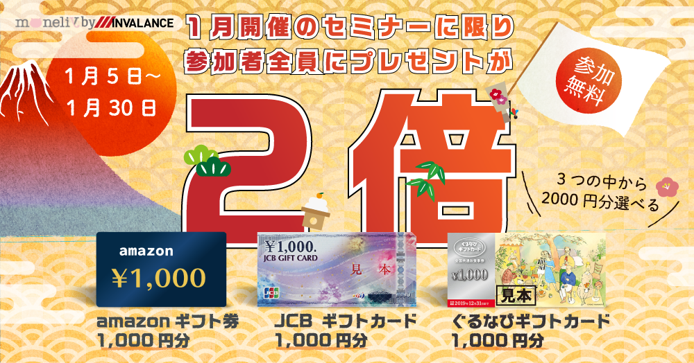 1月開催セミナー限定!参加者全員に2倍のプレゼント☆