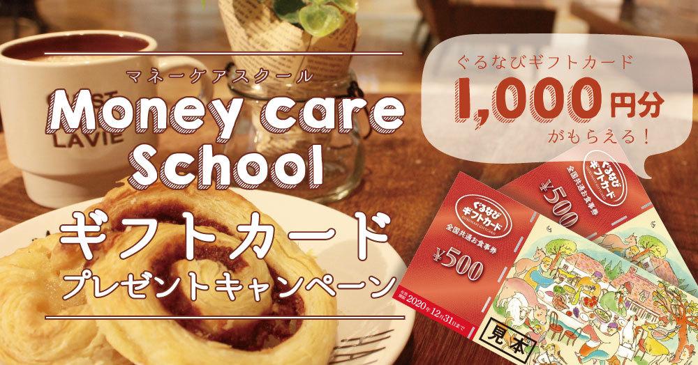 マネーケアスクール参加でぐるなびギフトカード1000円分プレゼント!