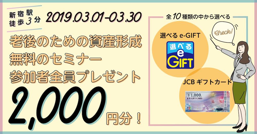 理想の老後を!資金作りの方法が学べるセミナー参加でギフトカード2,000円分プレゼント!