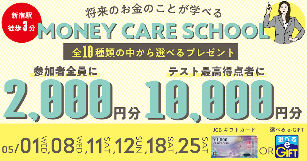【新宿開催】将来のお金のことが学べる!マネーケア スクール参加で10種類からプレゼントを選ぼう♪