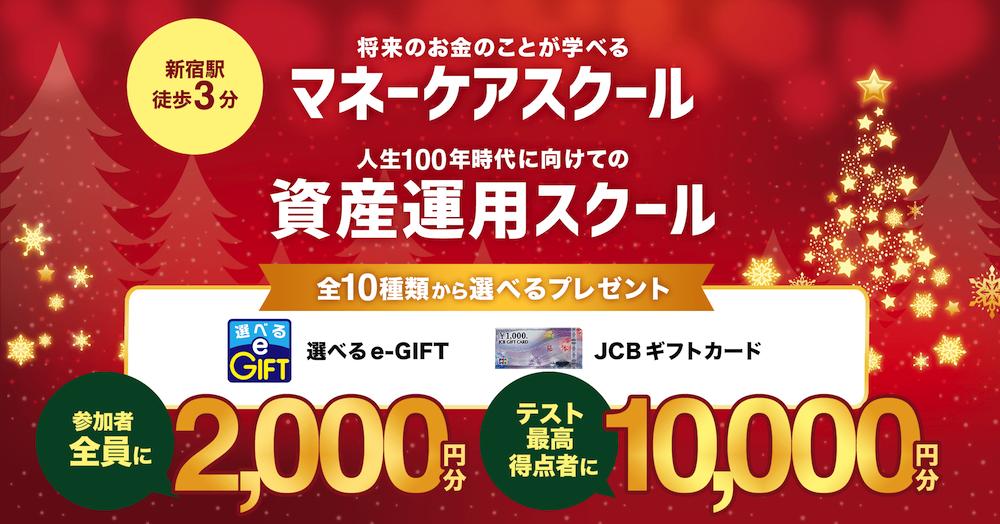 【新宿開催】マネーケア スクール/資産運用 スクール参加で、10種類からプレゼントを選ぼう♪