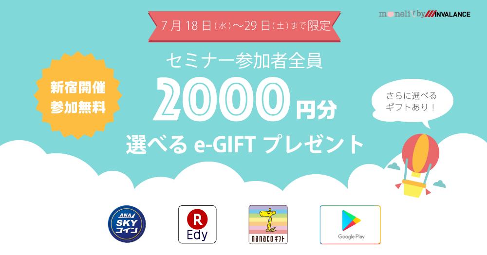 【新宿開催/参加費無料】\参加者全員/選べるe-GIFT2000円分をプレゼント!