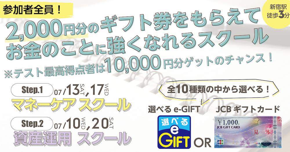 【新宿開催】参加者全員!2,000円分のギフト券をもらえて、お金のことに強くなれるスクール
