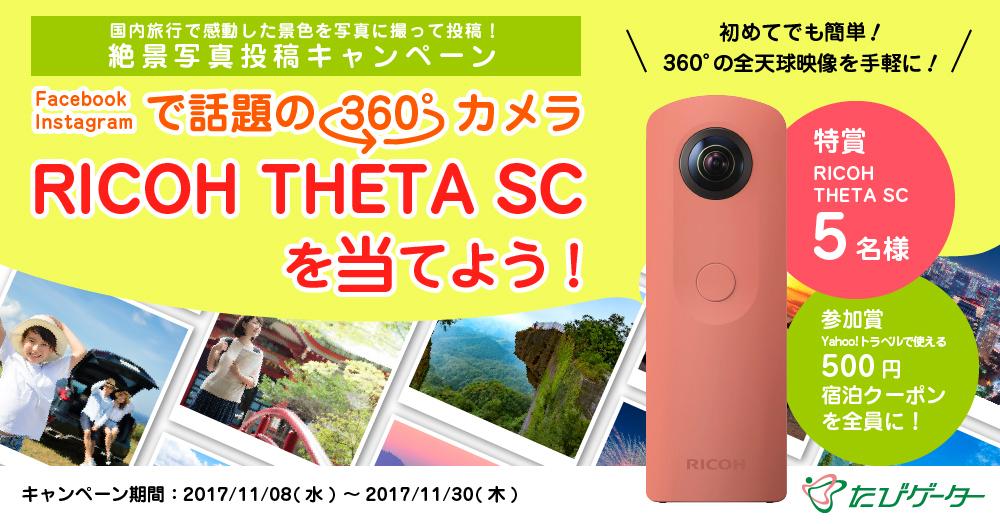話題の360度カメラ【RICOH THETA SC】が当たる!絶景写真投稿キャンペーン