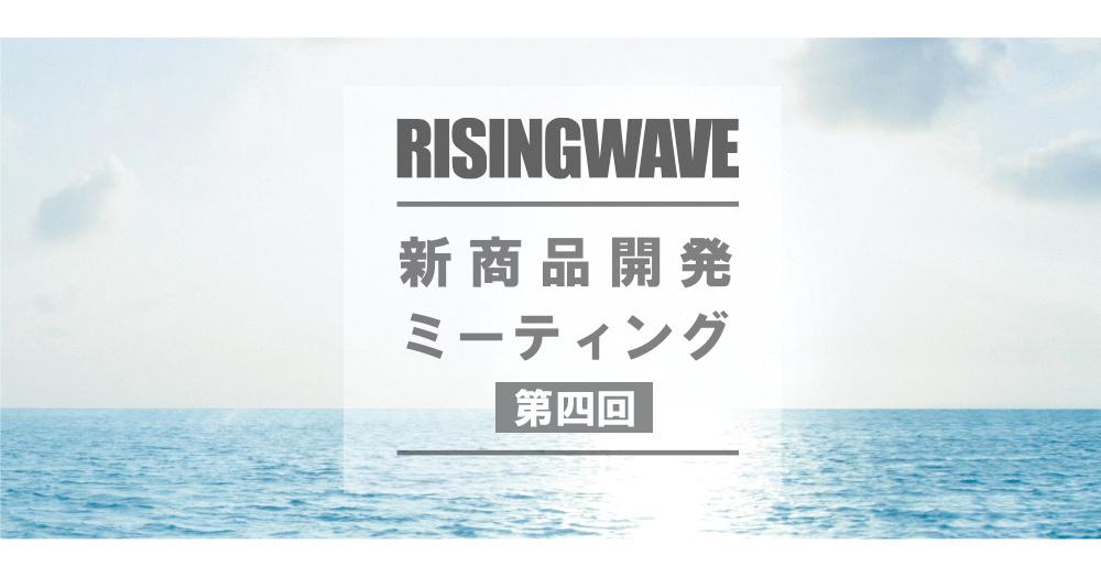 【第4回】ライジングウェーブ新商品開発ミーティング