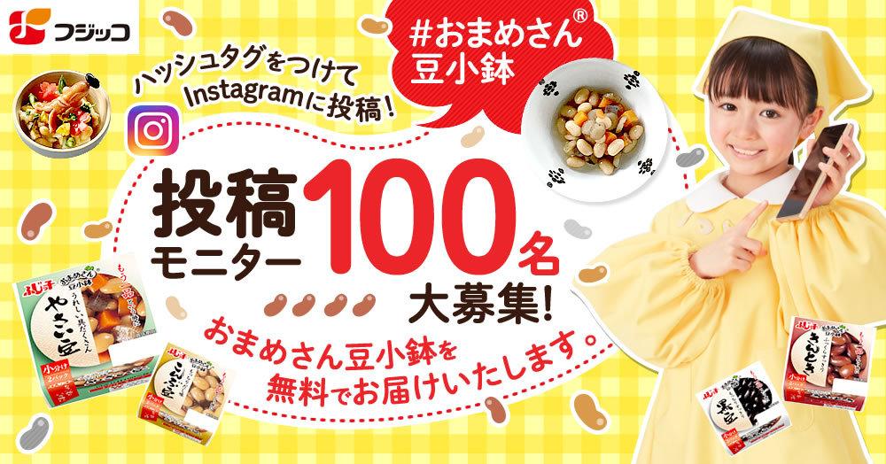 みんなの「#おまめさん豆小鉢」キャンペーン