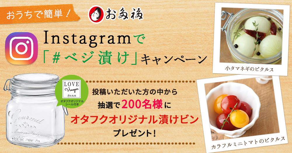 オタフクソース おうちで簡単!Instagramで「#ベジ漬け」キャンペーン