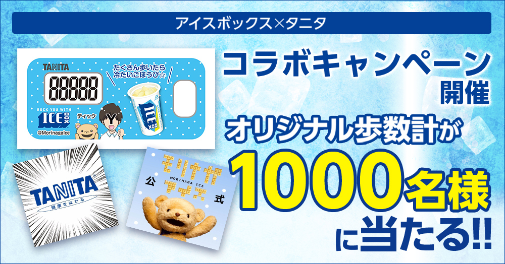 アイスボックス×タニタ ☆オリジナル歩数計を1000名様にプレゼントキャンペーン