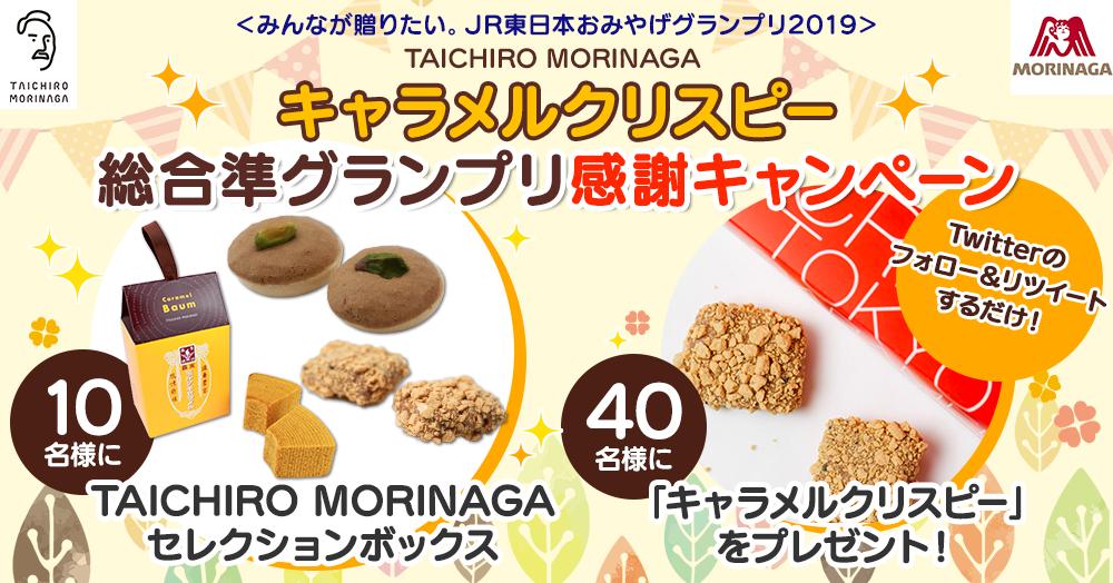 <みんなが贈りたい。JR東日本おみやげグランプリ2109> TAICHIRO MORINAGA『キャラメルクリスピー総合準グランプリ感謝キャンペーン』