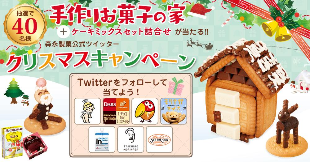 ★『手作りお菓子の家&ケーキミックスセット詰合せ』が当たる★ 森永製菓公式ツイッター♡クリスマスキャンペーン