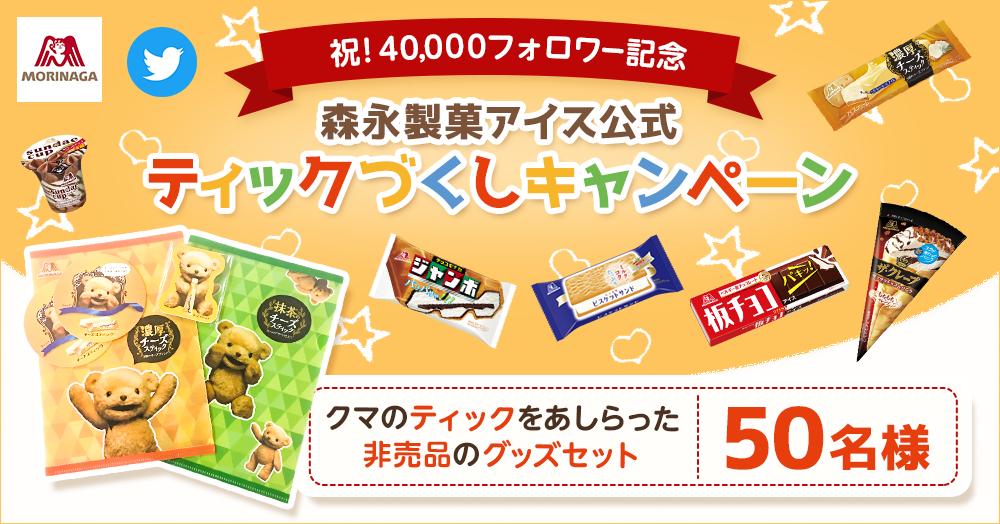 【祝!40000人フォロワー】 森永製菓アイス公式 『ティックづくしキャンペーン』
