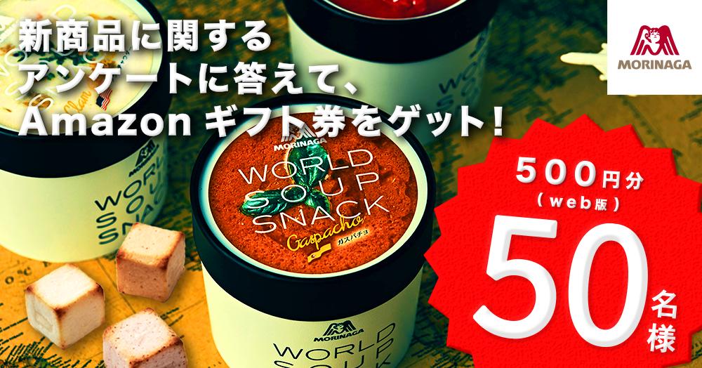 ☆ワールドスープスナック☆ 食べてみたいのはどれ?!キャンペーン