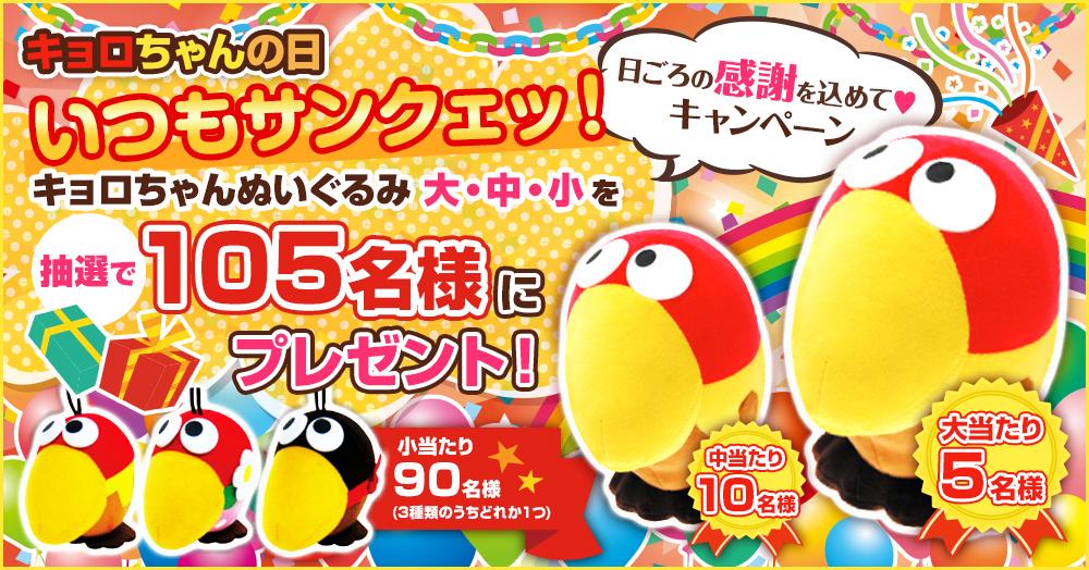 キョロちゃんの日 ☆いつもサンクエッ!☆ プレゼントキャンペーン