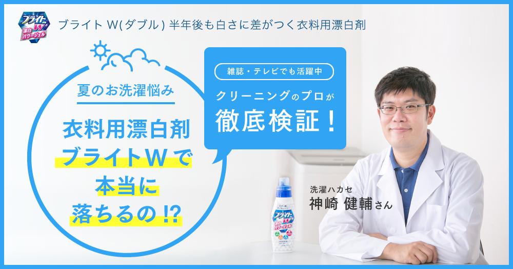クリーニングのプロが徹底検証!漂白剤ブライトWの実力検証キャンペーン
