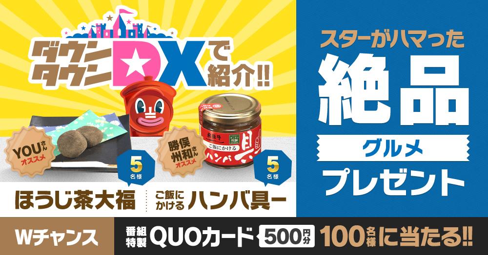 【ダウンタウンDX】スターがハマった!絶品グルメをプレゼント!キャンペーン